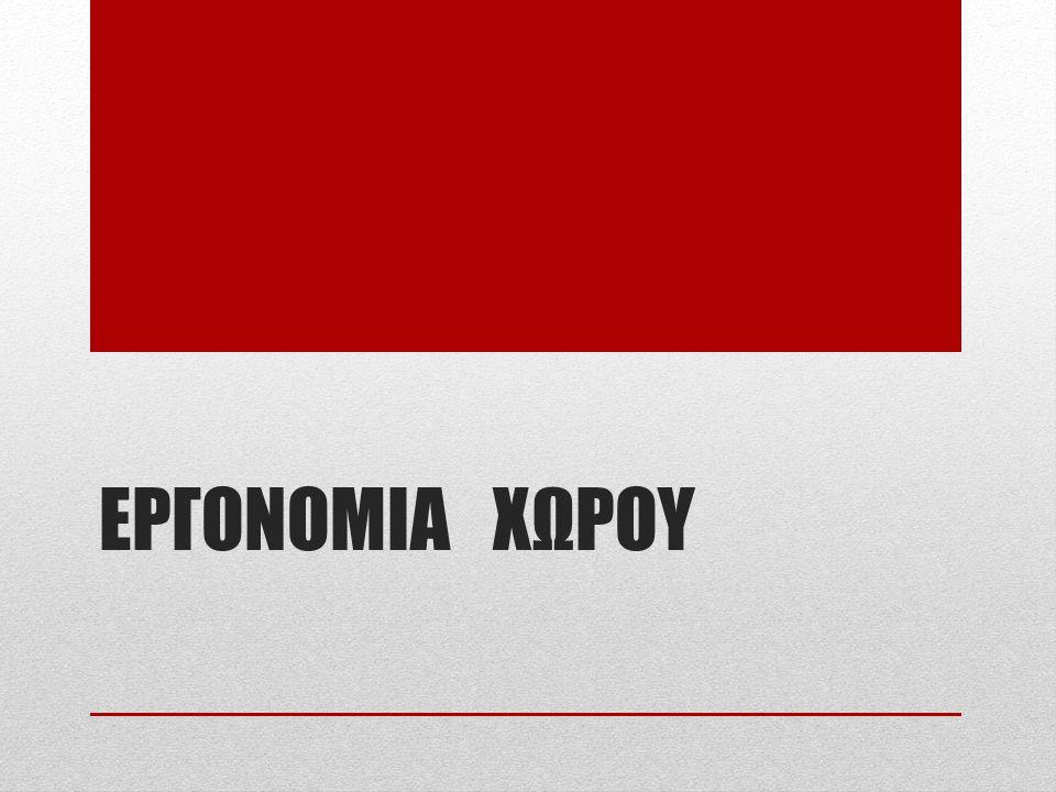 ΕΡΓΟΝΟΜΙΑ ΧΩΡΟΥ
