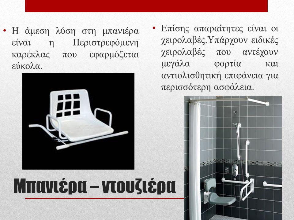 Μπανιέρα – ντουζιέρα Η άμεση λύση στη μπανιέρα είναι η Περιστρεφόμενη καρέκλας που εφαρμόζεται εύκολα.