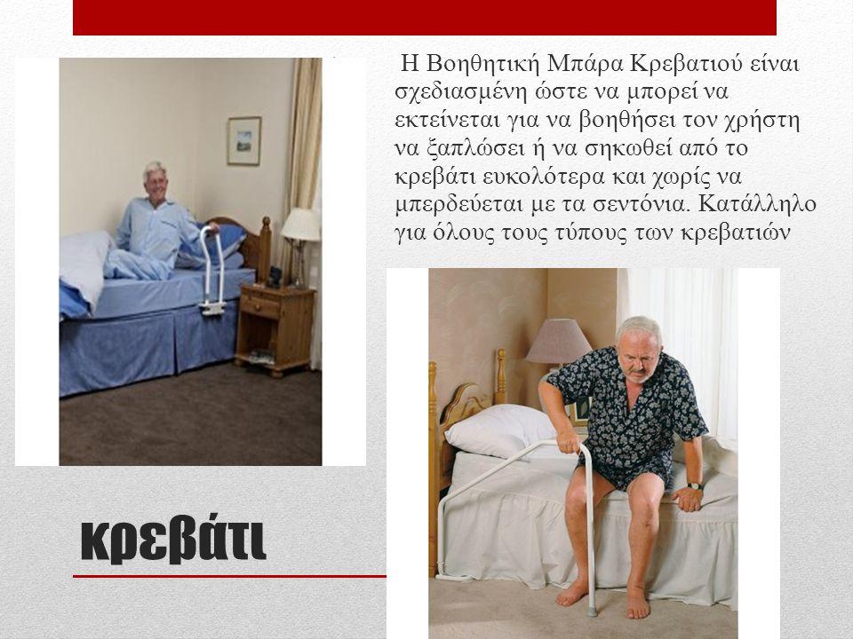 κρεβάτι Η Βοηθητική Μπάρα Κρεβατιού είναι σχεδιασμένη ώστε να μπορεί να εκτείνεται για να βοηθήσει τον χρήστη να ξαπλώσει ή να σηκωθεί από το κρεβάτι ευκολότερα και χωρίς να μπερδεύεται με τα σεντόνια.