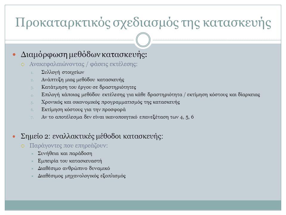 Προκαταρκτικός σχεδιασμός της κατασκευής Διαμόρφωση μεθόδων κατασκευής:  Ανακεφαλαιώνοντας / φάσεις εκτέλεσης: 1.