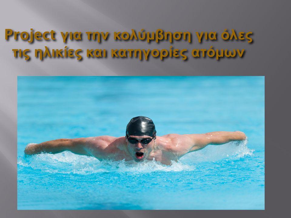 Project για την κολύμβηση για όλες τις ηλικίες και κατηγορίες ατόμων