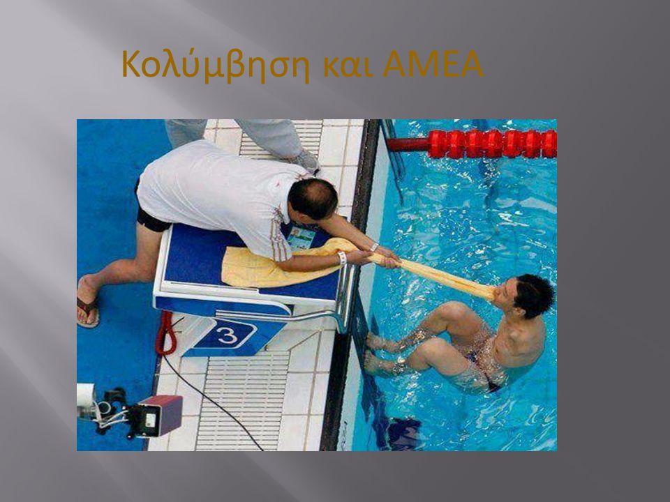 Κολύμβηση και ΑΜΕΑ
