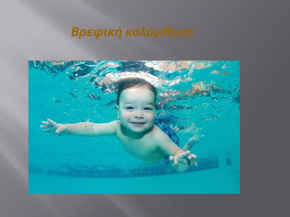 Βρεφική κολύμβηση