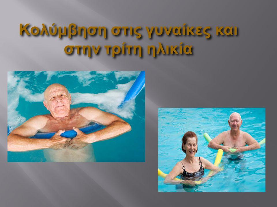 Κολύμβηση στις γυναίκες και στην τρίτη ηλικία