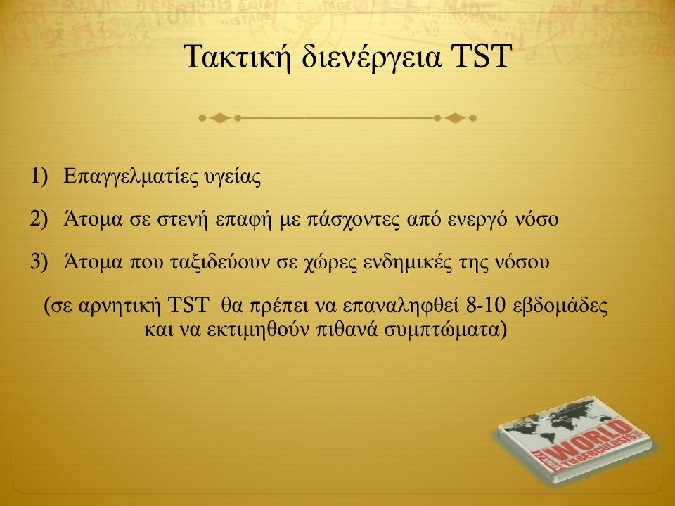Τακτική διενέργεια TST 1) Ε π αγγελματίες υγείας 2) Άτομα σε στενή ε π αφή με π άσχοντες α π ό ενεργό νόσο 3) Άτομα π ου ταξιδεύουν σε χώρες ενδημικές