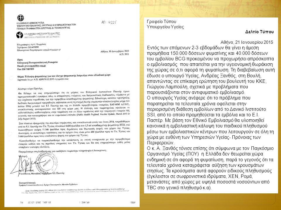 Γραφείο Τύπου Υπουργείου Υγείας Δελτίο Τύπου Αθήνα, 21 Ιανουαρίου 2015 Εντός των επόμενων 2-3 εβδομάδων θα γίνει η άμεση προμήθεια 150.000 δόσεων φυμα