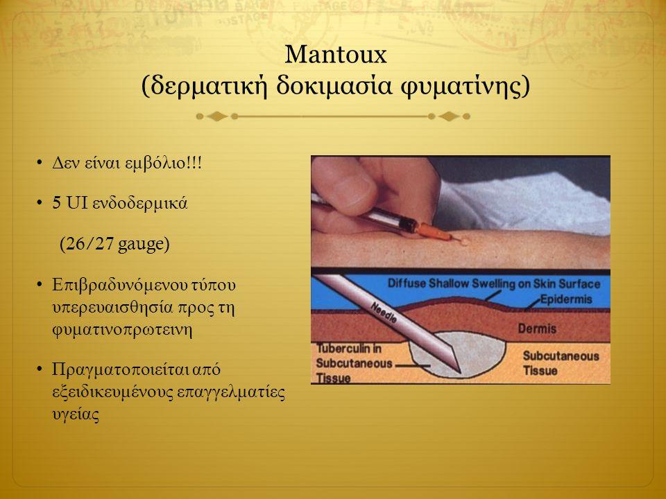 Δεν είναι εμβόλιο !!! 5 UI ενδοδερμικά (26/27 gauge) Ε π ιβραδυνόμενου τύ π ου υ π ερευαισθησία π ρος τη φυματινο π ρωτεινη Πραγματο π οιείται α π ό ε
