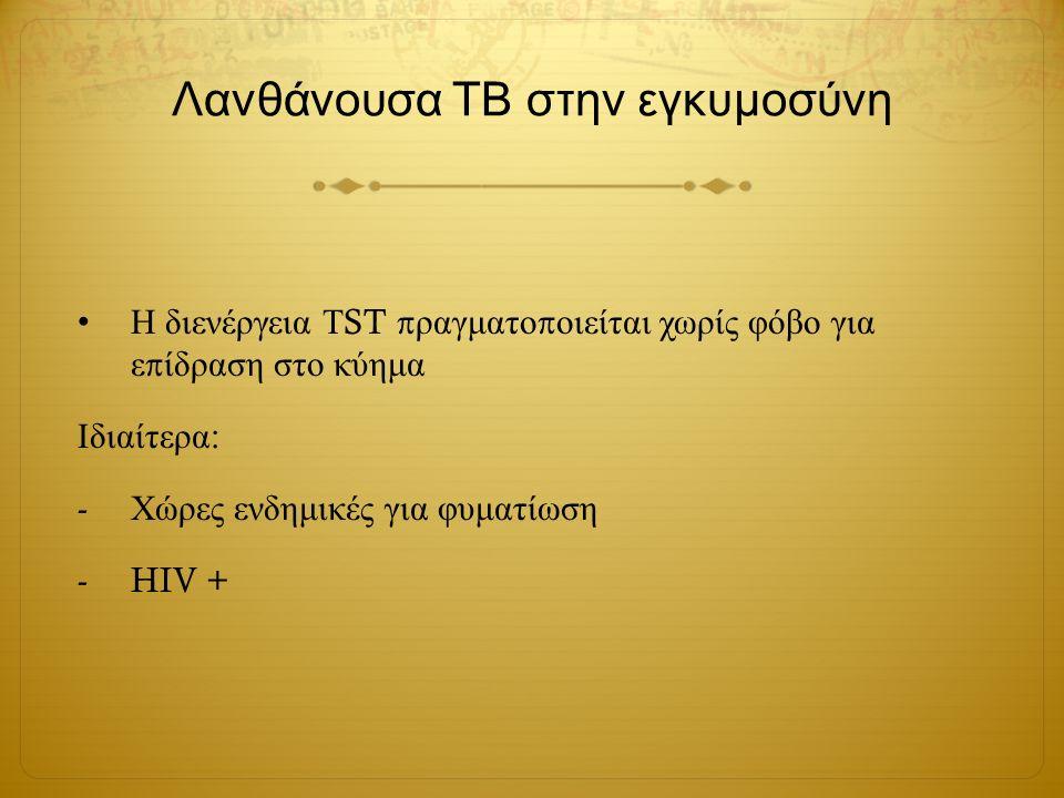 Λανθάνουσα ΤΒ στην εγκυμοσύνη Η διενέργεια Τ ST π ραγματο π οιείται χωρίς φόβο για ε π ίδραση στο κύημα Ιδιαίτερα : - Χώρες ενδημικές για φυματίωση -H