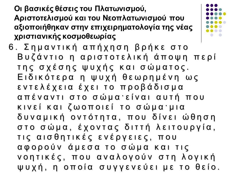 Οι βασικές θέσεις του Πλατωνισμού, Αριστοτελισμού και του Νεοπλατωνισμού που αξιοποιήθηκαν στην επιχειρηματολογία της νέας χριστιανικής κοσμοθεωρίας 6.
