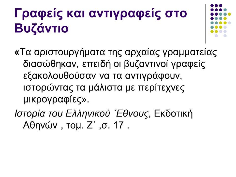 Γραφείς και αντιγραφείς στο Βυζάντιο «Τα αριστουργήματα της αρχαίας γραμματείας διασώθηκαν, επειδή οι βυζαντινοί γραφείς εξακολουθούσαν να τα αντιγράφ