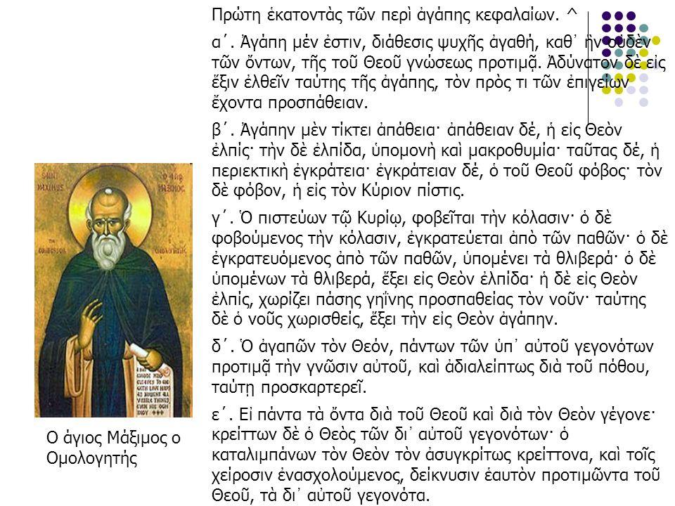 Ο άγιος Μάξιμος ο Ομολογητής Πρώτη ἑκατοντὰς τῶν περὶ ἀγάπης κεφαλαίων.