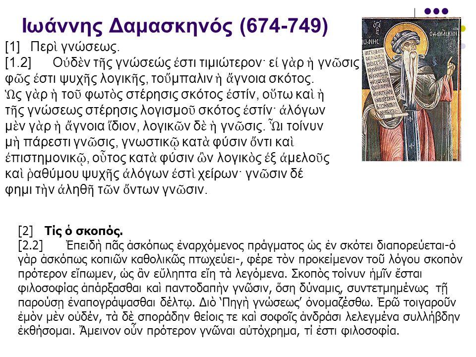Ιωάννης Δαμασκηνός (674-749) [1] Περ ὶ γνώσεως.