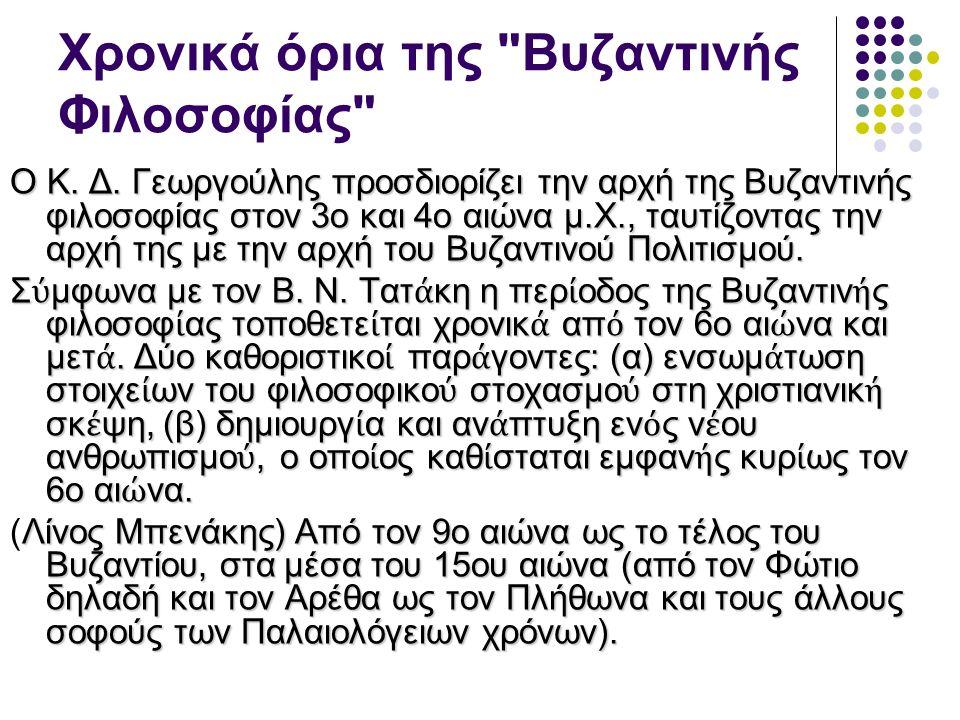 Χρονικά όρια της Βυζαντινής Φιλοσοφίας O Κ. Δ.