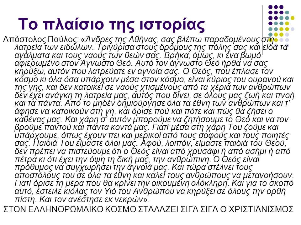 Το πλαίσιο της ιστορίας Απόστολος Παύλος: «Άνδρες της Αθήνας, σας βλέπω παραδομένους στη λατρεία των ειδώλων. Τριγύρισα στους δρόμους της πόλης σας κα