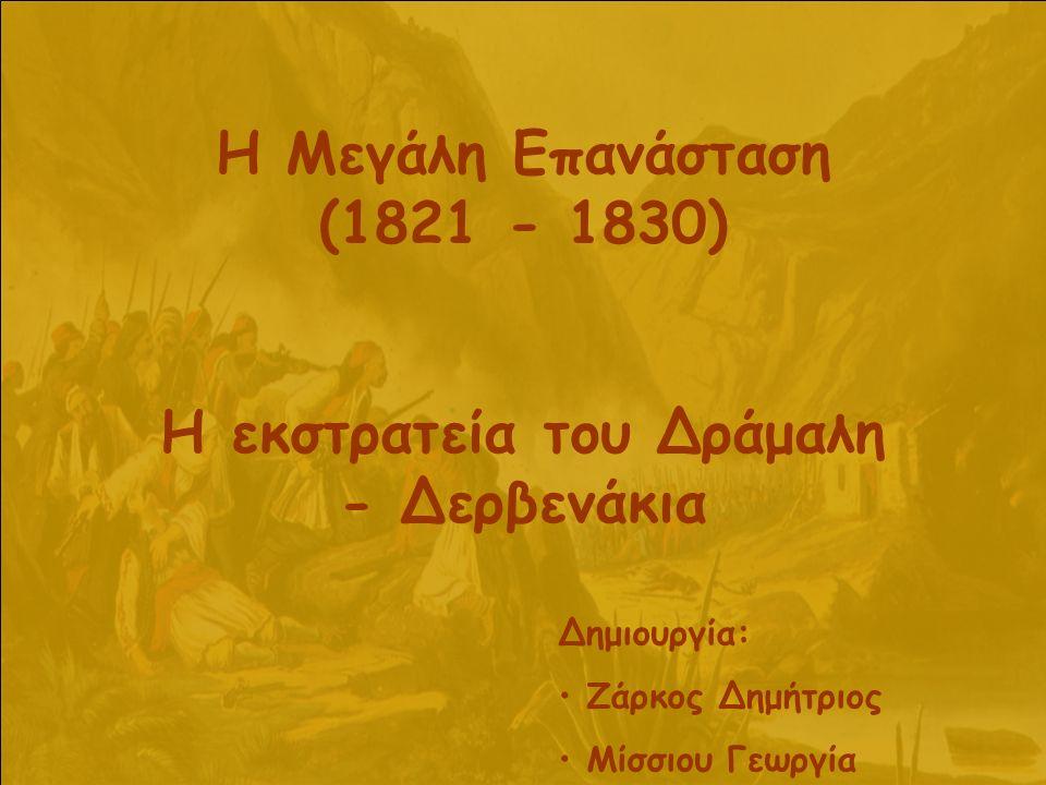 Η Μεγάλη Επανάσταση (1821 - 1830) Η εκστρατεία του Δράμαλη - Δερβενάκια Δημιουργία: Ζάρκος Δημήτριος Μίσσιου Γεωργία