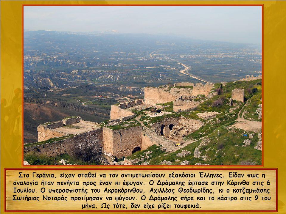 Στα Γεράνια, είχαν σταθεί να τον αντιμετωπίσουν εξακόσιοι Έλληνες.
