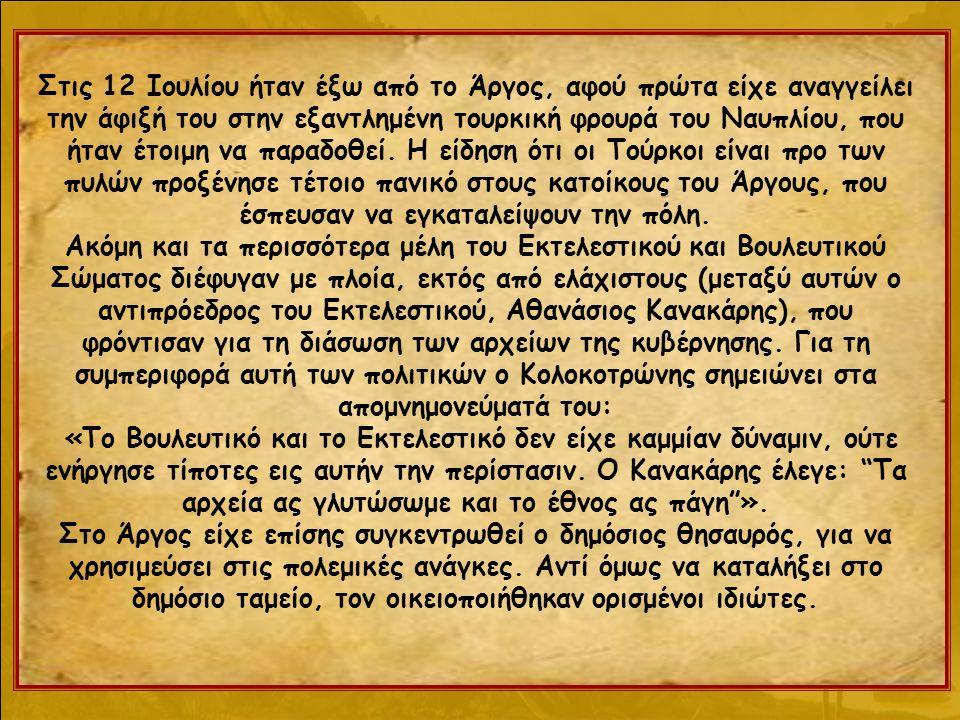 Στις 12 Ιουλίου ήταν έξω από το Άργος, αφού πρώτα είχε αναγγείλει την άφιξή του στην εξαντλημένη τουρκική φρουρά του Ναυπλίου, που ήταν έτοιμη να παραδοθεί.