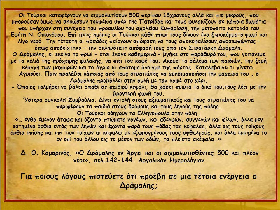 Οι Τούρκοι καταφέρνουν να αιχμαλωτίσουν 500 περίπου 18χρονους αλλά και πιο μικρούς, που μπορούσαν όμως να σηκώσουν τουφέκια υπέρ της Πατρίδας και τους φυλακίζουν σε κάποια δωμάτια που υπήρχαν στη συνέχεια του προαυλίου του σχολείου Κυπαρίσση, την μετέπειτα κατοικία του Εφέτη Ν.