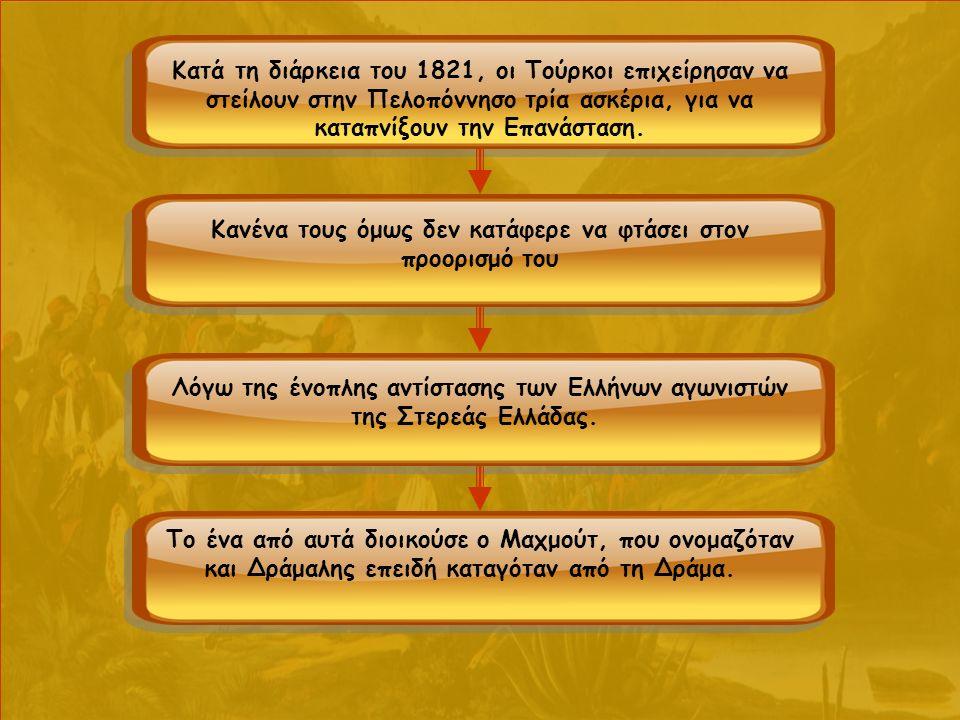 Στις 26 Ιουλίου από το στρατόπεδο του Δράμαλη ακούστηκαν οι πυροβολισμοί που ανήγγειλαν την εκκίνηση της μεγάλης στρατιάς.