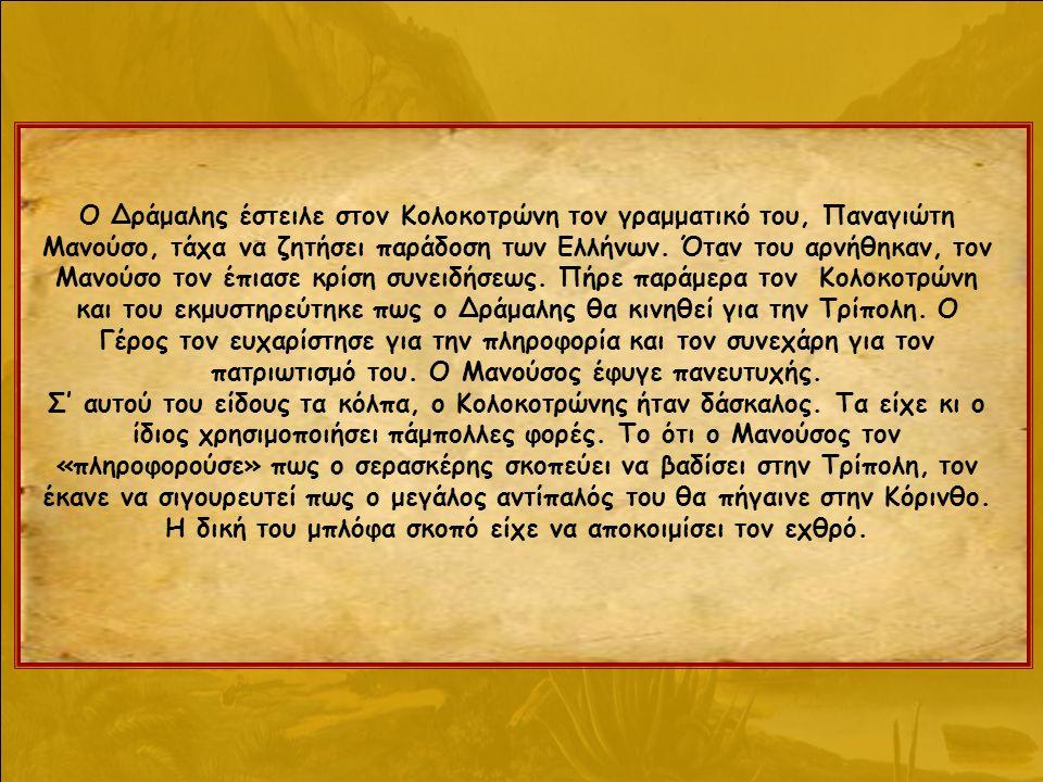 Ο Δράμαλης έστειλε στον Κολοκοτρώνη τον γραμματικό του, Παναγιώτη Μανούσο, τάχα να ζητήσει παράδοση των Ελλήνων.