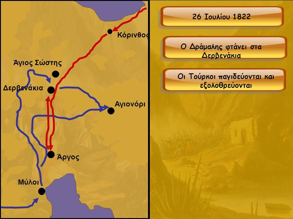 Μύλοι Κόρινθος Αγιονόρι Άργος Δερβενάκια Άγιος Σώστης 26 Ιουλίου 1822 Ο Δράμαλης φτάνει στα Δερβενάκια Οι Τούρκοι παγιδεύονται και εξολοθρεύονται