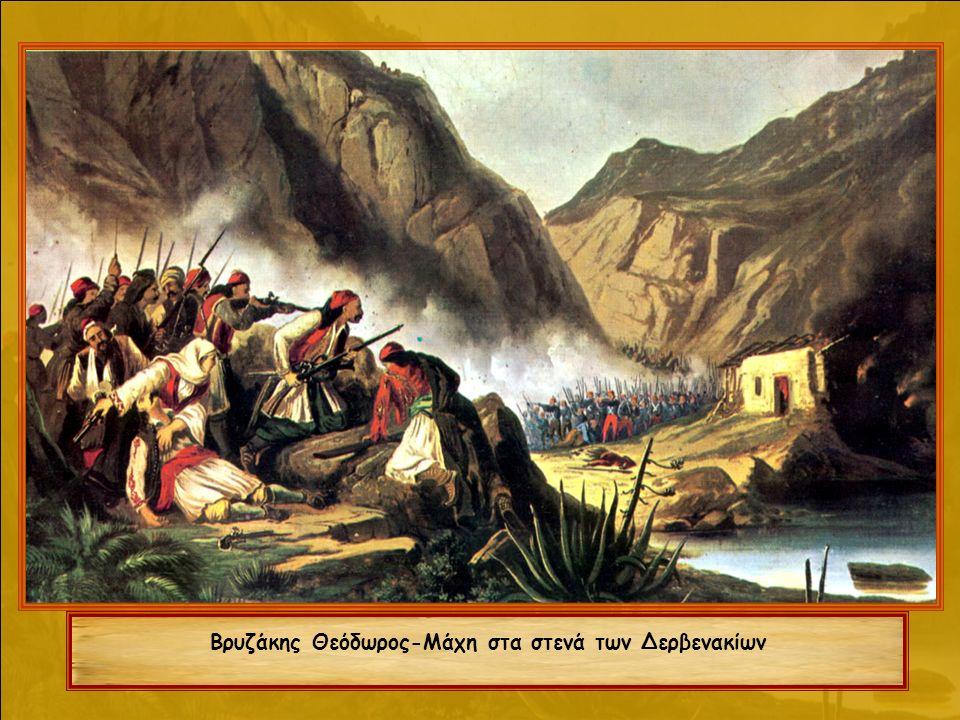 Βρυζάκης Θεόδωρος-Μάχη στα στενά των Δερβενακίων