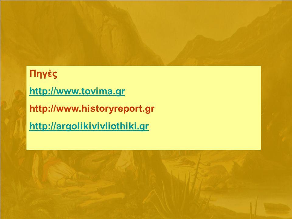 Πηγές http://www.tovima.gr http://www.historyreport.gr http://argolikivivliothiki.gr