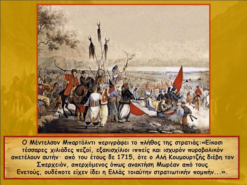 Ο Μέντελσον Μπαρτόλντι περιγράφει το πλήθος της στρατιάς:«Είκοσι τέσσαρες χιλιάδες πεζοί, εξακισχίλιοι ιππείς και ισχυρόν πυροβολικόν απετέλουν αυτήν· από του έτους δε 1715, ότε ο Αλή Κουμουρτζής διέβη τον Σπερχειόν, απερχόμενος όπως ανακτήση Μωρέαν από τους Ενετούς, ουδέποτε είχεν ίδει η Ελλάς τοιαύτην στρατιωτικήν πομπήν...».