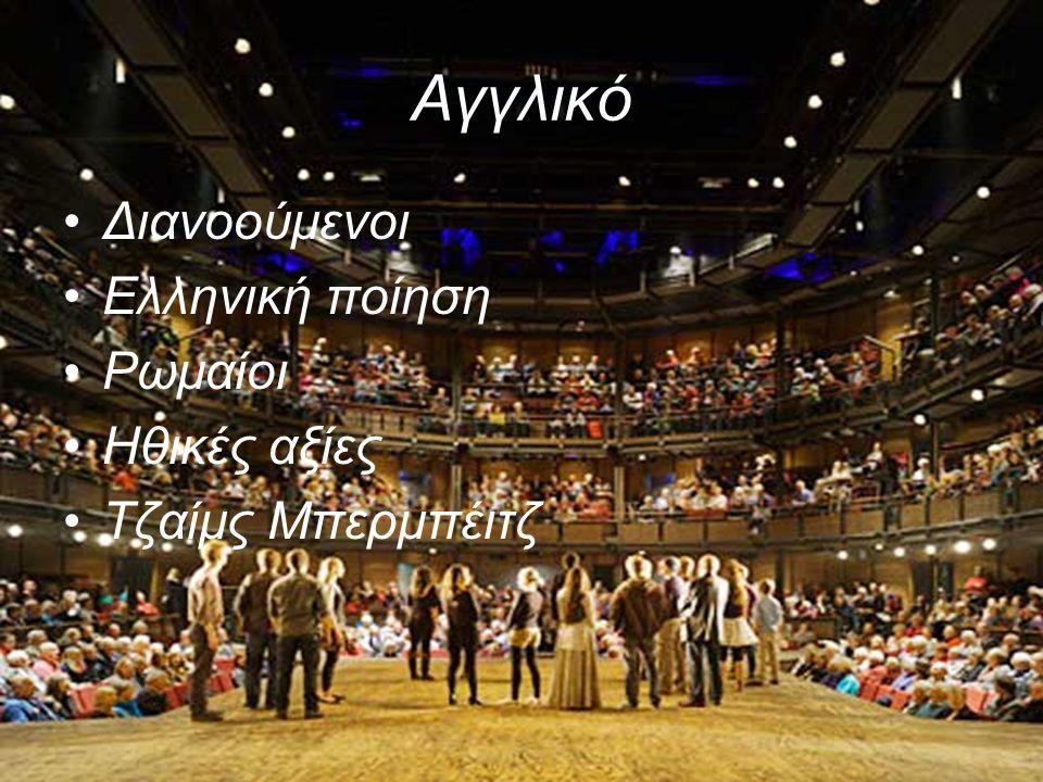 Αγγλικό Διανοούμενοι Ελληνική ποίηση Ρωμαίοι Ηθικές αξίες Τζαίμς Μπερμπέιτζ