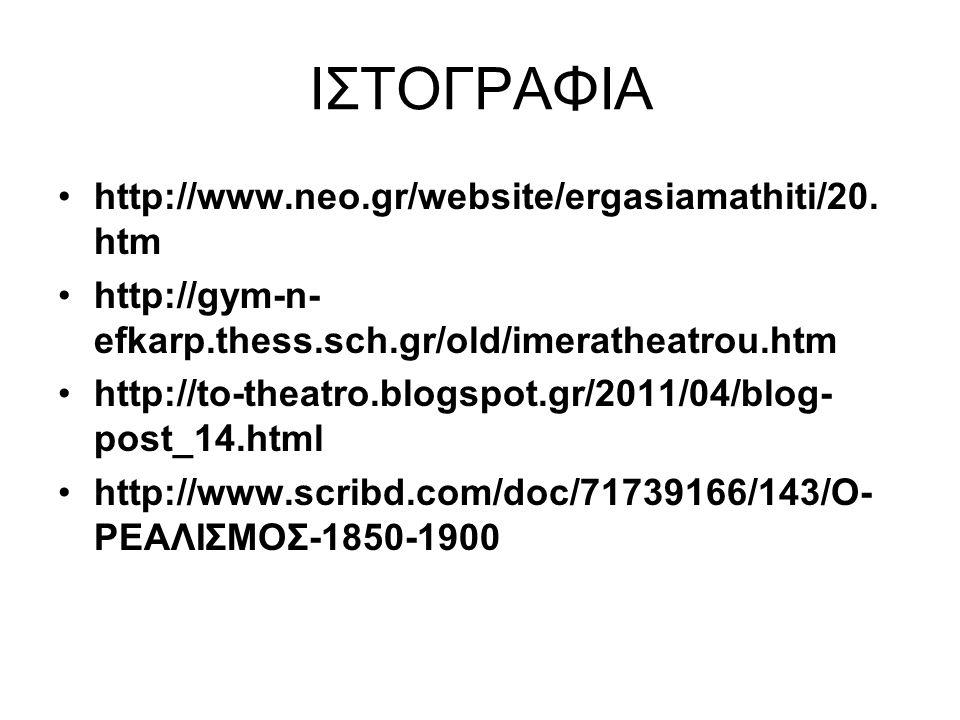 ΙΣΤΟΓΡΑΦΙΑ http://www.neo.gr/website/ergasiamathiti/20.