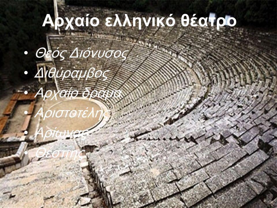 Αρχαίο ελληνικό θέατρο Θεός Διόνυσος Διθύραμβος Αρχαίο δράμα Αριστοτέλης Αρίωνας Θέσπης