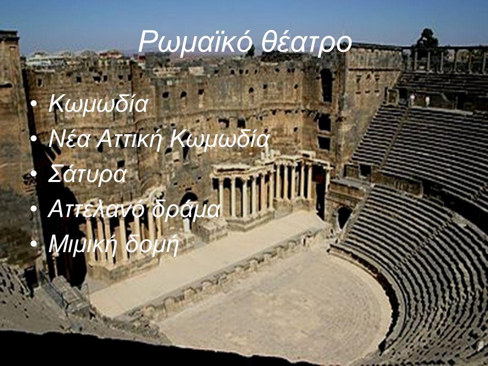 Ρωμαϊκό θέατρο Κωμωδία Νέα Αττική Κωμωδία Σάτυρα Αττελανό δράμα Μιμική δομή