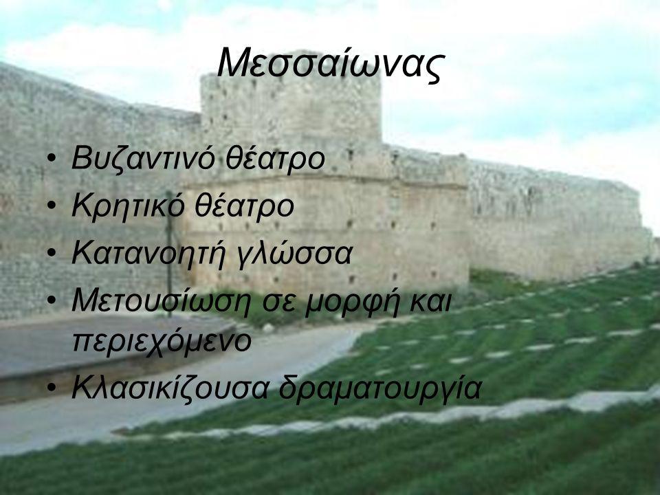 Μεσσαίωνας Βυζαντινό θέατρο Κρητικό θέατρο Κατανοητή γλώσσα Μετουσίωση σε μορφή και περιεχόμενο Κλασικίζουσα δραματουργία