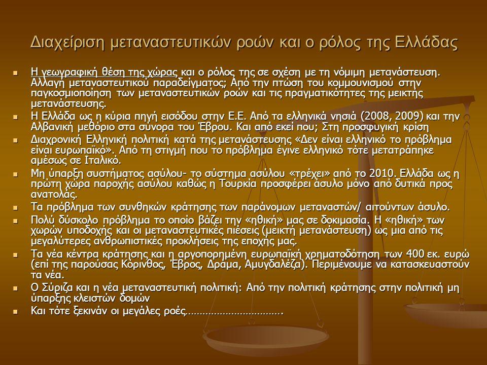 Διαχείριση μεταναστευτικών ροών και ο ρόλος της Ελλάδας Η γεωγραφική θέση της χώρας και ο ρόλος της σε σχέση με τη νόμιμη μετανάστευση.
