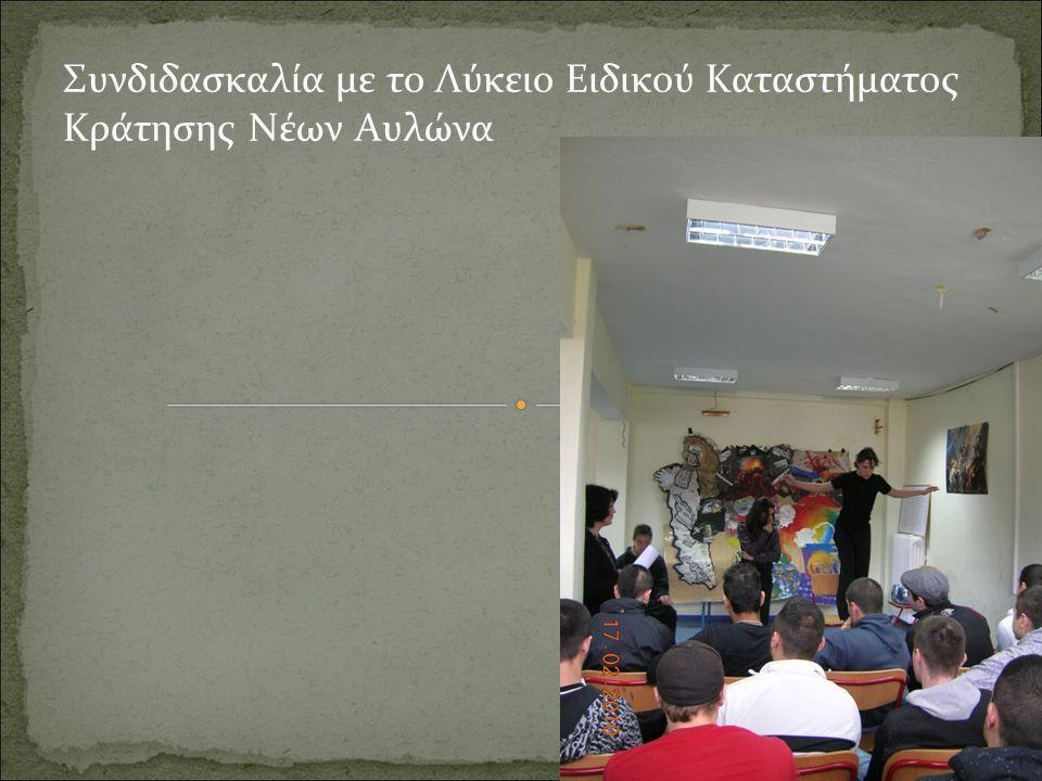Συνδιδασκαλία με το Λύκειο Ειδικού Καταστήματος Κράτησης Νέων Αυλώνα