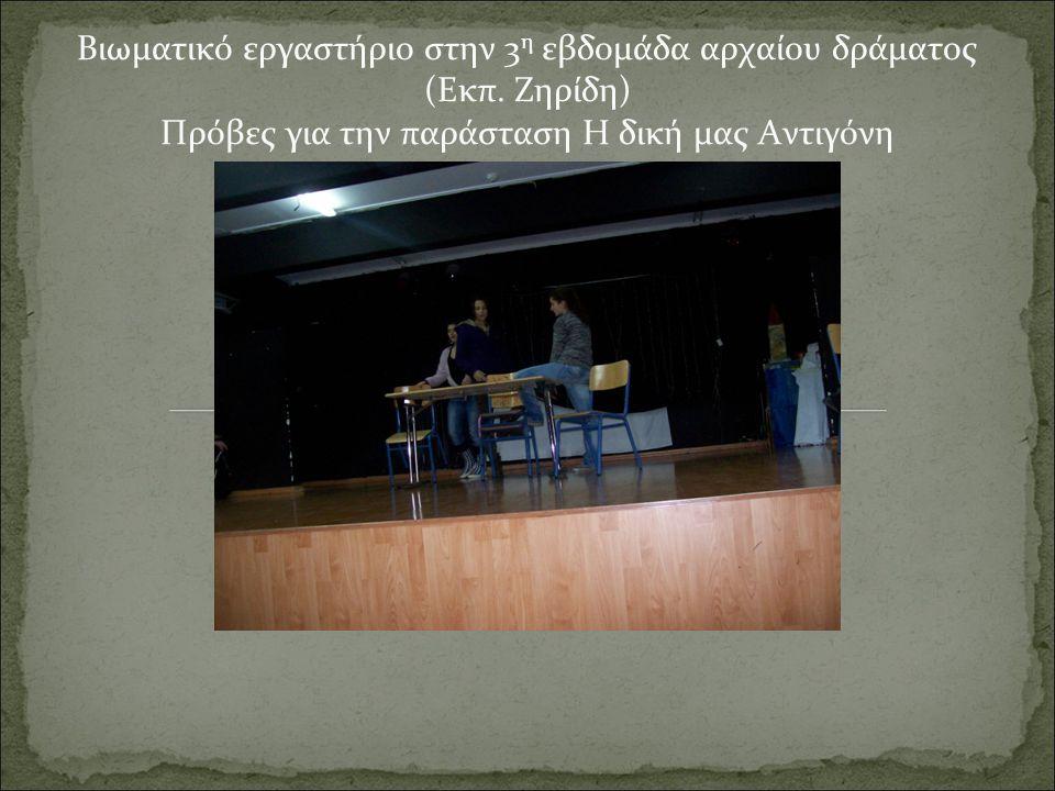 Βιωματικό εργαστήριο στην 3 η εβδομάδα αρχαίου δράματος (Εκπ. Ζηρίδη) Πρόβες για την παράσταση Η δική μας Αντιγόνη