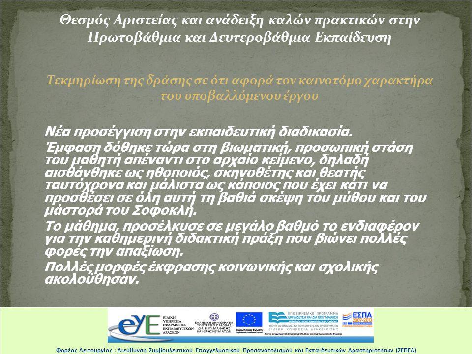 Θεσμός Αριστείας και ανάδειξη καλών πρακτικών στην Πρωτοβάθμια και Δευτεροβάθμια Εκπαίδευση Τεκμηρίωση της δράσης σε ότι αφορά τον καινοτόμο χαρακτήρα