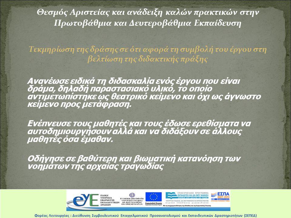 Θεσμός Αριστείας και ανάδειξη καλών πρακτικών στην Πρωτοβάθμια και Δευτεροβάθμια Εκπαίδευση Τεκμηρίωση της δράσης σε ότι αφορά τη συμβολή του έργου στ