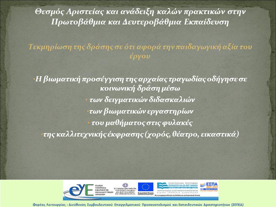 Θεσμός Αριστείας και ανάδειξη καλών πρακτικών στην Πρωτοβάθμια και Δευτεροβάθμια Εκπαίδευση Τεκμηρίωση της δράσης σε ότι αφορά την παιδαγωγική αξία το