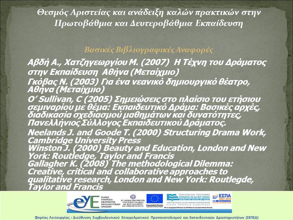 Θεσμός Αριστείας και ανάδειξη καλών πρακτικών στην Πρωτοβάθμια και Δευτεροβάθμια Εκπαίδευση Βασικές Βιβλιογραφικές Αναφορές Αβδή Α., Χατζηγεωργίου Μ.