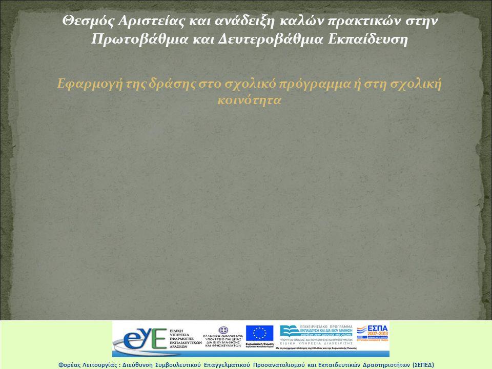 Θεσμός Αριστείας και ανάδειξη καλών πρακτικών στην Πρωτοβάθμια και Δευτεροβάθμια Εκπαίδευση Εφαρμογή της δράσης στο σχολικό πρόγραμμα ή στη σχολική κοινότητα Φορέας Λειτουργίας : Διεύθυνση Συμβουλευτικού Επαγγελματικού Προσανατολισμού και Εκπαιδευτικών Δραστηριοτήτων (ΣΕΠΕΔ)