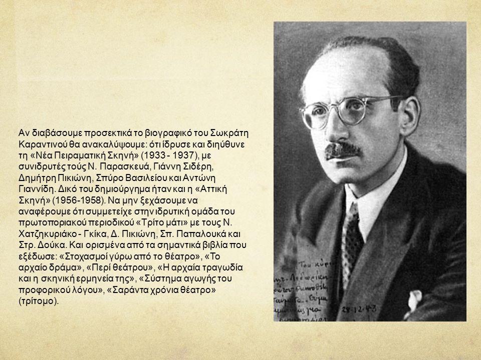 Αν διαβάσουμε προσεκτικά το βιογραφικό του Σωκράτη Καραντινού θα ανακαλύψουμε: ότι ίδρυσε και διηύθυνε τη «Νέα Πειραματική Σκηνή» (1933 - 1937), με συνιδρυτές τούς Ν.
