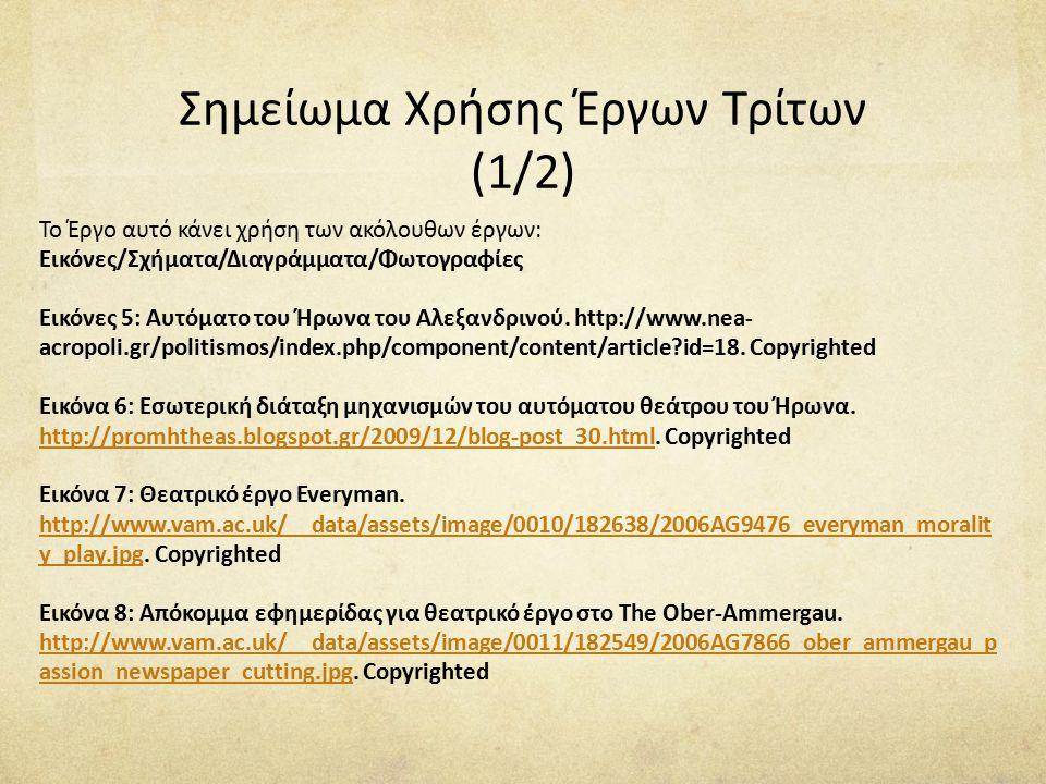 Σημείωμα Χρήσης Έργων Τρίτων (1/2) Το Έργο αυτό κάνει χρήση των ακόλουθων έργων: Εικόνες/Σχήματα/Διαγράμματα/Φωτογραφίες Εικόνες 5: Αυτόματο του Ήρωνα του Αλεξανδρινού.