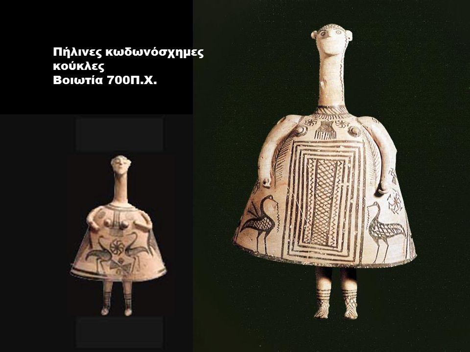 Πήλινες Κορινθιακές πλαγγόνες, 5 ος αι.π.Χ.