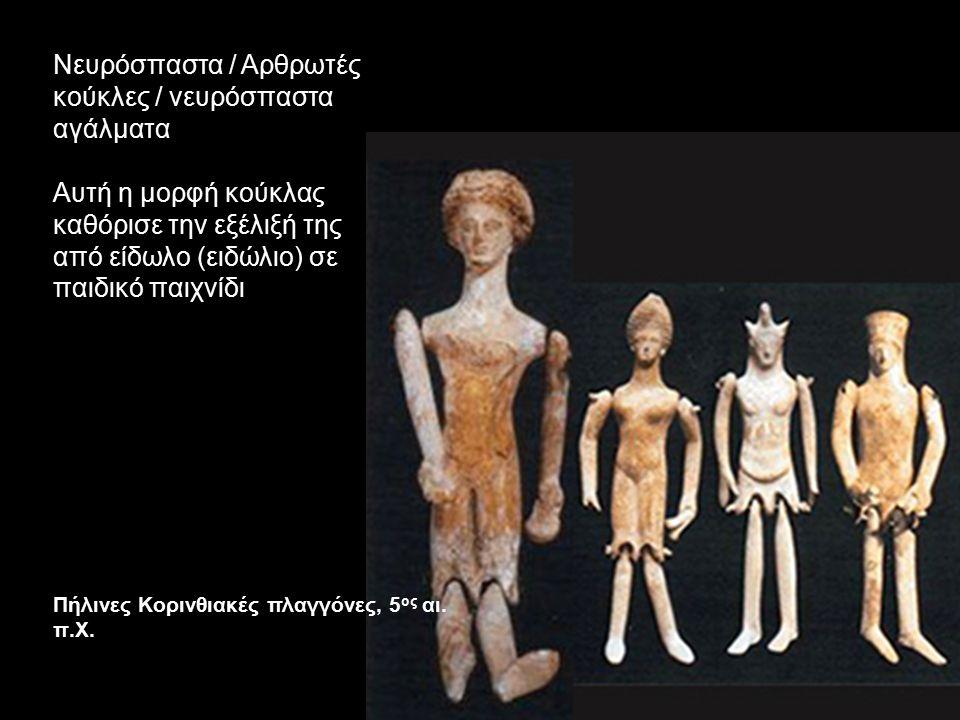 Πήλινες Κορινθιακές πλαγγόνες, 5 ος αι. π.Χ.