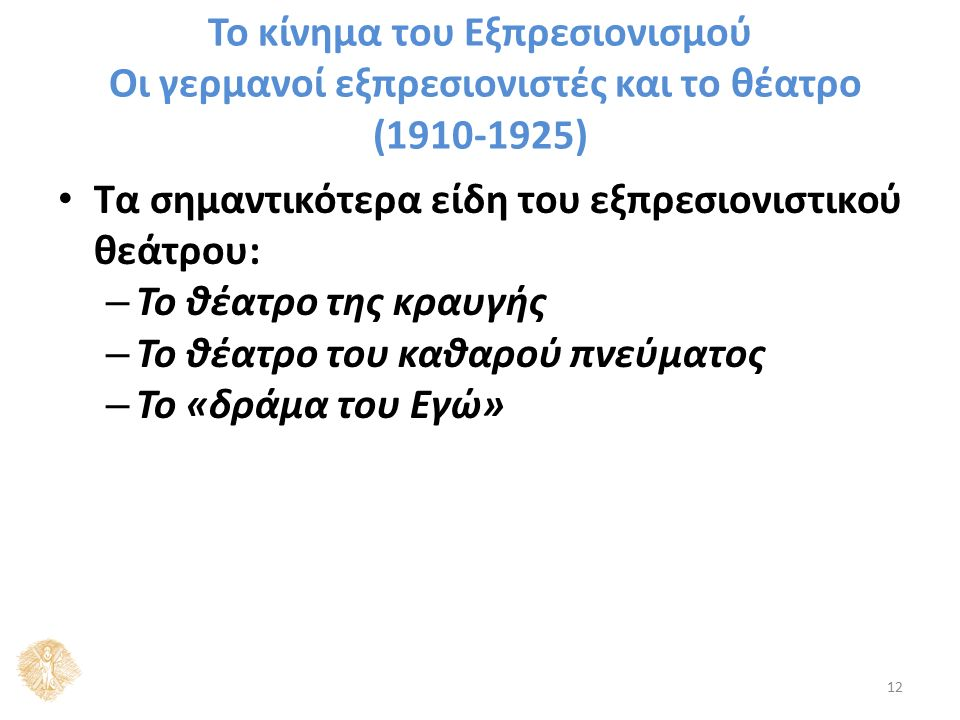 Το κίνημα του Εξπρεσιονισμού Οι γερμανοί εξπρεσιονιστές και το θέατρο (1910-1925) Τα σημαντικότερα είδη του εξπρεσιονιστικού θεάτρου: – Το θέατρο της κραυγής – Το θέατρο του καθαρού πνεύματος – Το «δράμα του Εγώ» 12