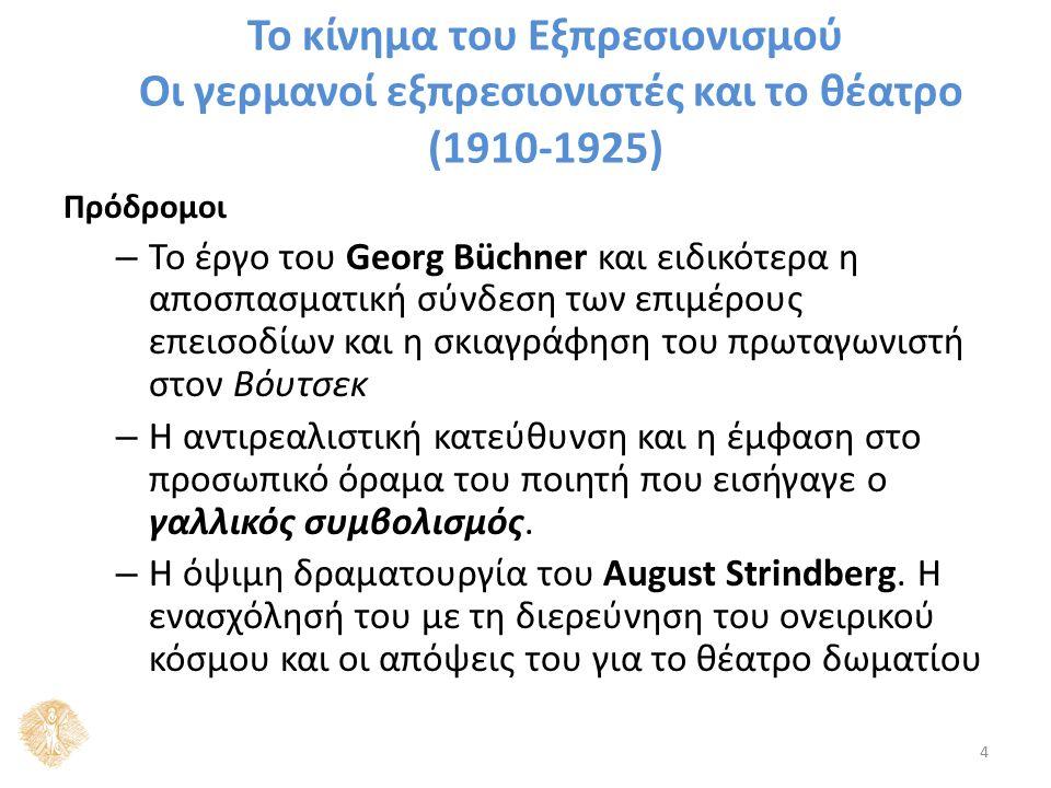 Το κίνημα του Εξπρεσιονισμού Οι γερμανοί εξπρεσιονιστές και το θέατρο (1910-1925) Πρόδρομοι – Το συγγραφικό έργο και η καλλιτεχνική αισθητική του Frank Wedekind – Η ευρύτερη επίδραση της σκηνοθετικής αισθητικής που διαμόρφωσε ο Max Reinhardt – Η αισθητική της παράστασης του καμπαρέ – Η πρωτοποριακή «γραμματική» της κίνησης που εισήγαγαν οι χορογράφοι στις πρώτες δεκαετίες του 20 ου αιώνα.