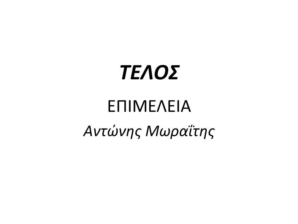 ΤΕΛΟΣ ΕΠΙΜΕΛΕΙΑ Αντώνης Μωραΐτης