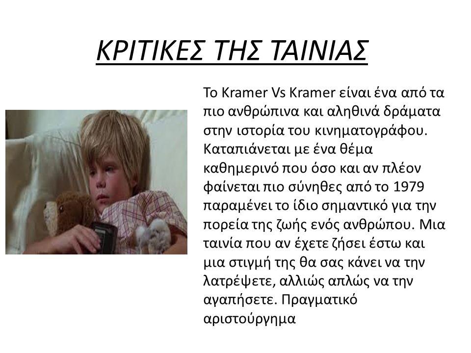 ΚΡΙΤΙΚΕΣ ΤΗΣ ΤΑΙΝΙΑΣ Το Kramer Vs Kramer είναι ένα από τα πιο ανθρώπινα και αληθινά δράματα στην ιστορία του κινηματογράφου.