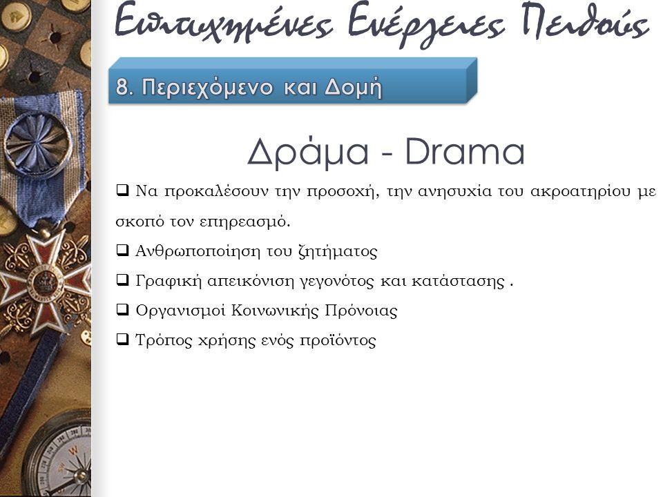 Δράμα - Drama  Να προκαλέσουν την προσοχή, την ανησυχία του ακροατηρίου με σκοπό τον επηρεασμό.